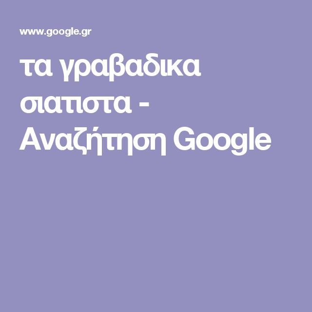 τα γραβαδικα σιατιστα - Αναζήτηση Google