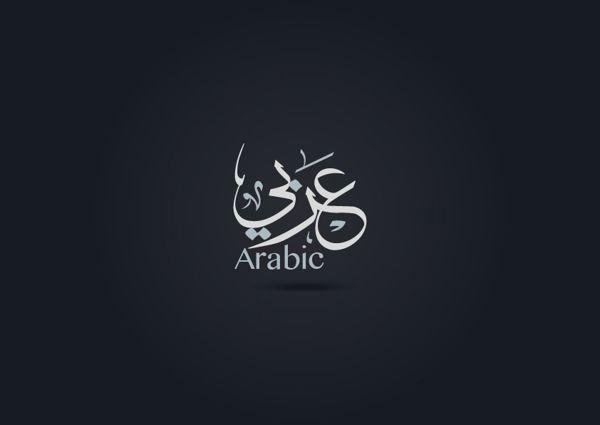 309 Beste Afbeeldingen Over Best Arabic Branding Logos