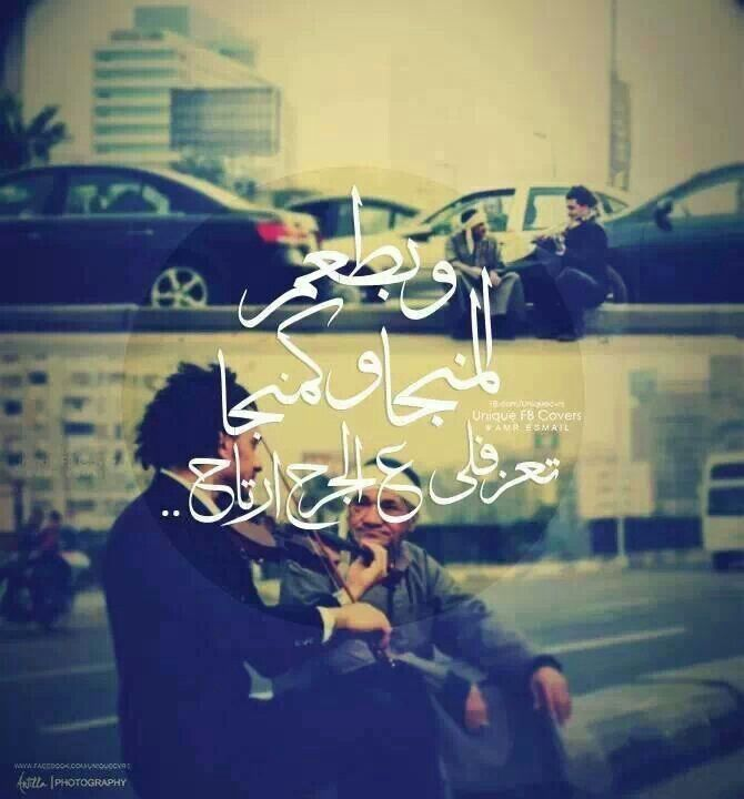 #arabic مهما لفيت الدنيا تدور على نفسك مش حتلاقيها و لا تلاقي سعادتها غير عند اخر واحد كنت بتفكر انها ممكن تبقى معاه