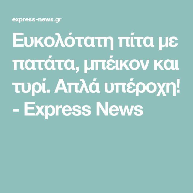 Ευκολότατη πίτα με πατάτα, μπέικον και τυρί. Απλά υπέροχη! - Express News