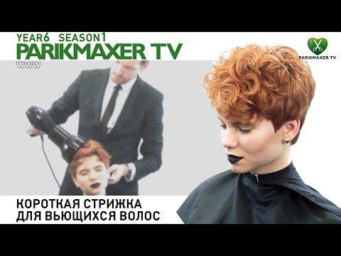 Короткая стрижка для вьющихся волос. Вячеслав Балацкий. Парикмахер тв - YouTube