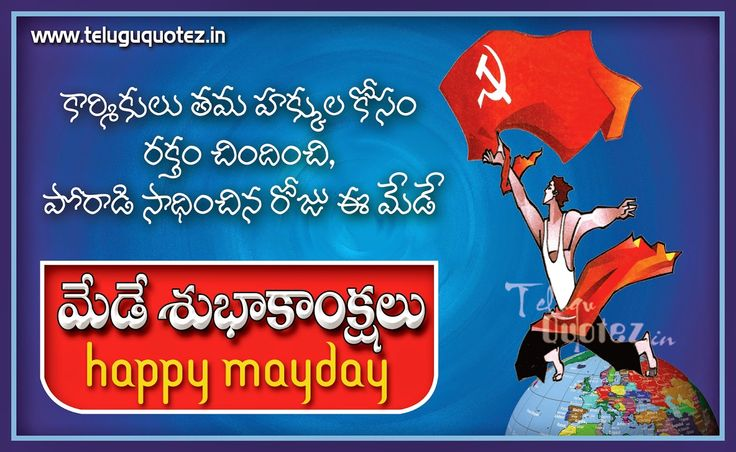 Teluguquotezin Telugu Quotes May First Day Mayday Greetings