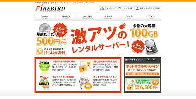 firebird(ファイアバード)