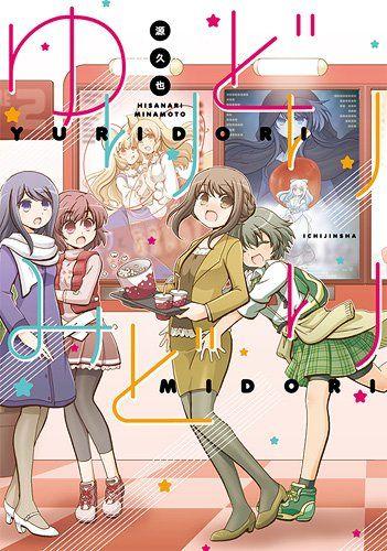 Amazon.co.jp: ゆりどりみどり (IDコミックス 百合姫コミックス): 源 久也: 本