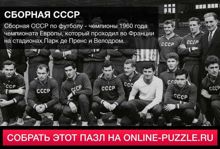 ☝  Сборная СССР по футболу - чемпионы 1960 года чемпионата Европы, который проходил во Франции на стадионах Парк де Пренс и Велодром.