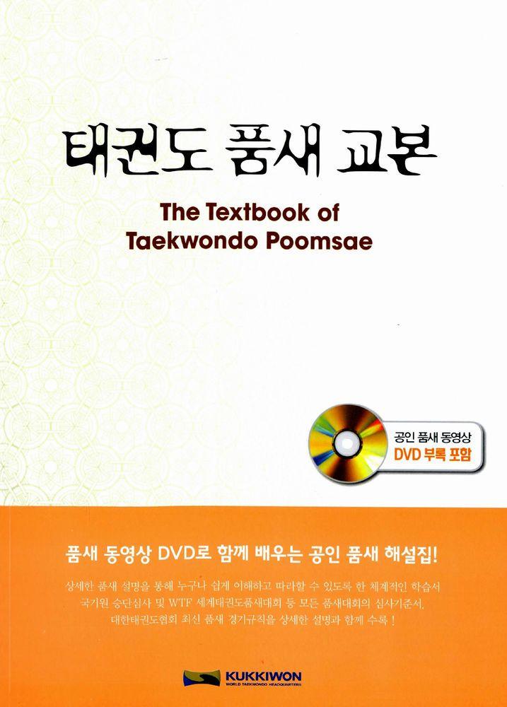 The Textbook of Taekwondo Poomsae with DVD(Korean & English) WTF, Kukkiwon #Textbook