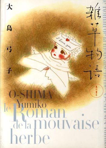 fehyesvintagemanga: Ooshima Yumiko
