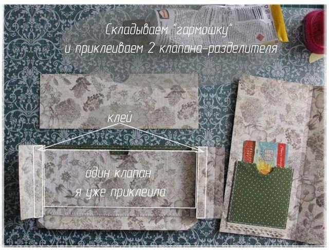 Paper Story: Конструкторское бюро. МК по холдеру.
