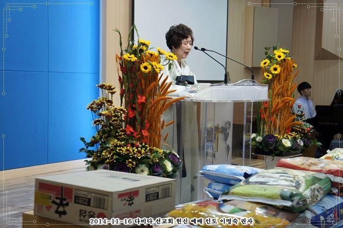2014-11-16. 현신 예배-다비다 선교회 1