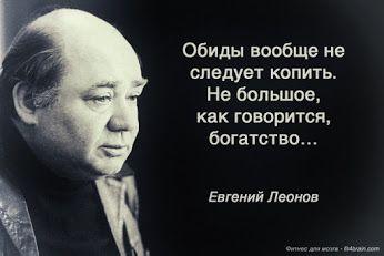 Евгений Леонов http://to-name.ru/biography/evgenij-leonov.htm