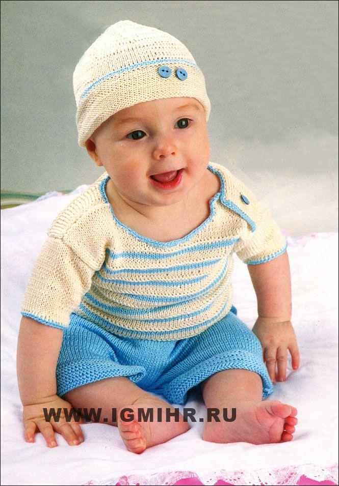 Летняя одежда для малышей. Комплект в нежных тонах для мальчика 6 месяцев. Спицы