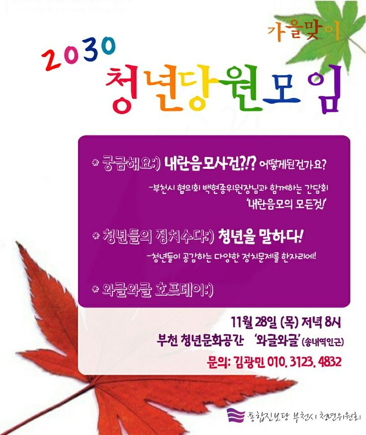 .통합진보당 부천시 청년위원회 청년 당원모임으로 11월 28일 8시  송내역 투나뒤 청년문화공간 에서 뵈요 ^^