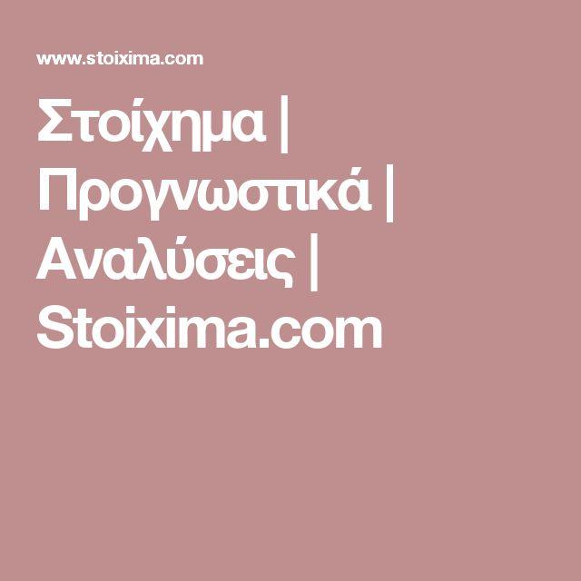 Στοίχημα   Προγνωστικά   Αναλύσεις   Stoixima.com