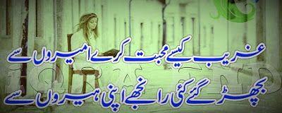 Lovely Poetry, Roman Urdu poetry for Lovers, Roman Urdu Love Poetry: Ghareeb kaisey mohabbat kare ameeroun sey