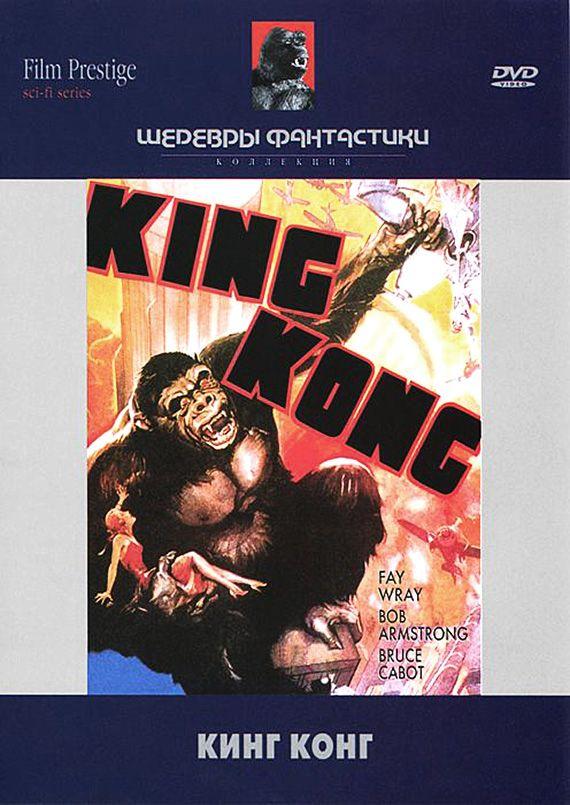 Кинг Конг (King Kong)