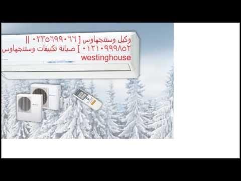 توكيل تكيفات وستنجهاوس     01154008110     وستنجهاوس  فرع عابدين    0235...