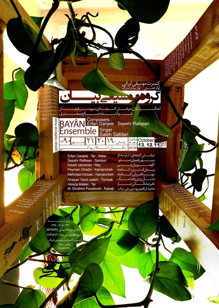 ebrahim poustinchi - typo/graphic posters