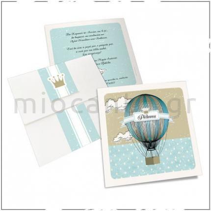 VB107 οικονομικό προσκλητήριο για βάπτιση αγόρι με concept vintage αερόστατο | Canto Invitations