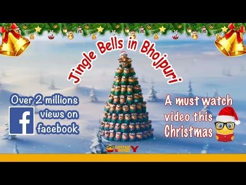 crazy kissey, funny video, Hindi Funny Video, funny bhojpuri song, minions sing bhojpuri, viral video of the christsmas, funny video on internet, Santa Hindi song, santa song bhojpuri, funniest by Indians