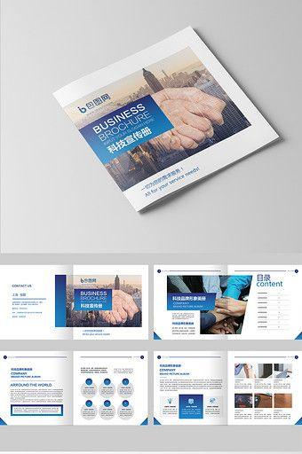 New Fashion Blue Gradient Technology Brochure#pikbest#templates