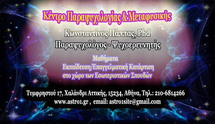 Category Φωτογραφίες Εκθέσεων Archive - Astro1.gr