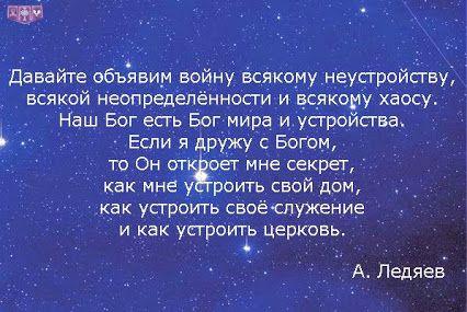 """Старший пастор церкви """"Новое поколение"""" А.Ледяев: """"Давайте объявим войну всякому неустройству в своей жизни!"""""""