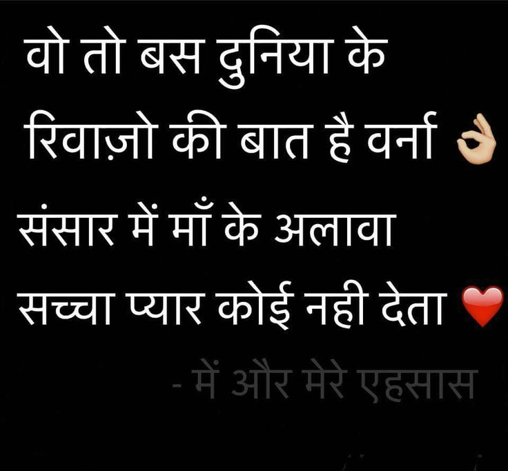 115 Best Images About Hindi Quotes On Pinterest