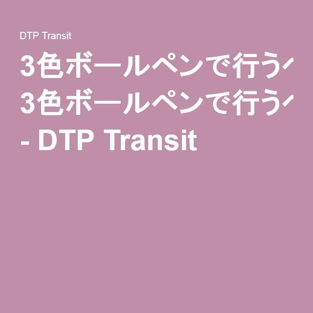 3色ボールペンで行うベジェ曲線の練習方法 - DTP Transit