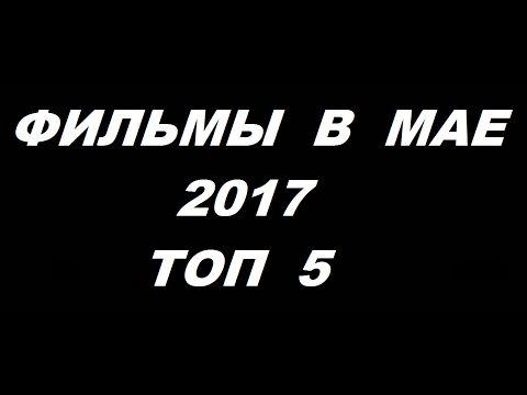 Что посмотреть в МАЕ Фильмы 2017 ТОП 5