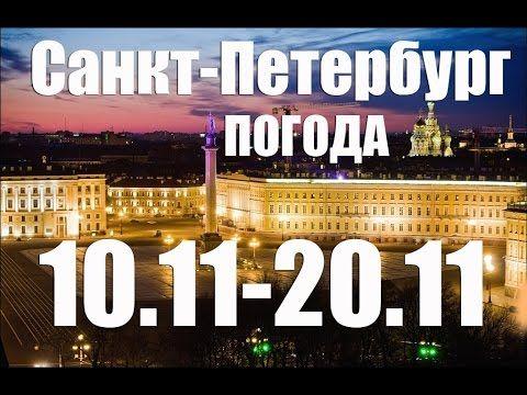 Санкт-Петербург погода на 14 дней в ближайшие дни ноябре на 3 на 10 дней...