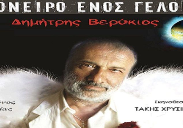 «Το όνειρο ενός γελοίου» του Φιοντόρ Ντοστογιέφσκι στο θέατρο Αλκμήνη