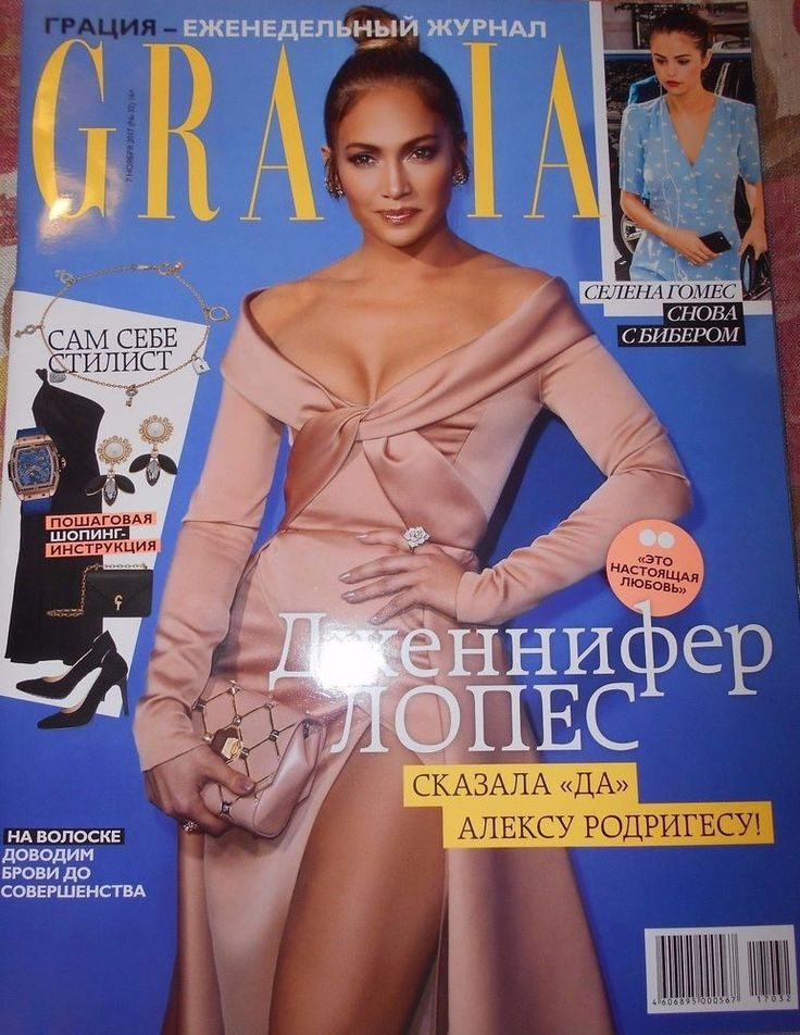 Jennifer Lopez Selena Gomez Claire Foy - Russian Grazia Magazine 2017