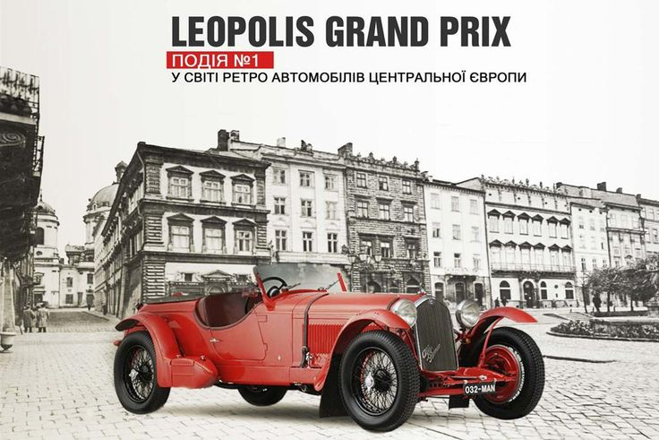 Во Львове пройдет фестиваль ретро автмобилей «Леополис Гран При»