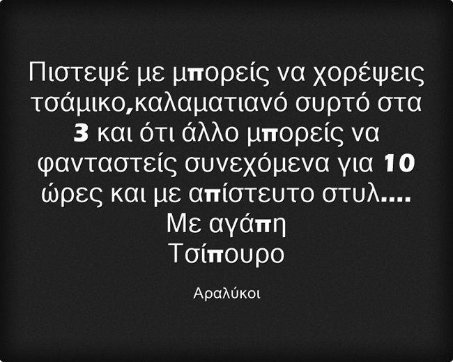 Μπορείς να χορέψεις....#tsipouro#fun