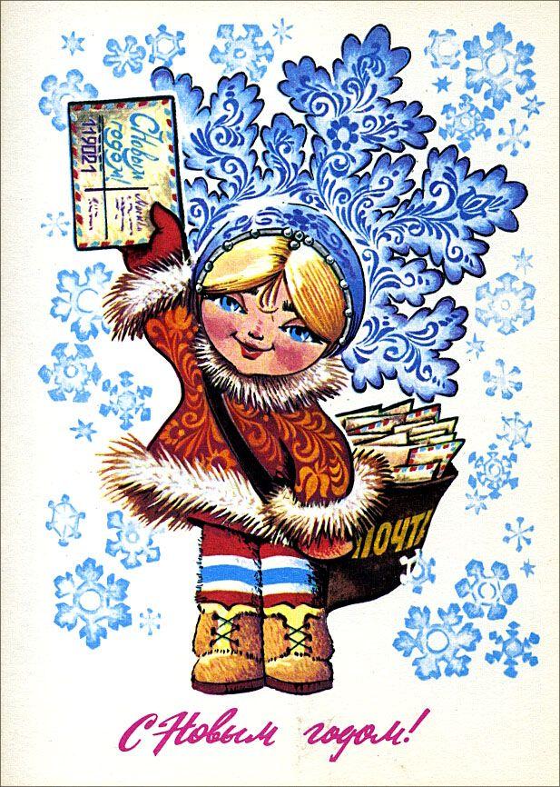 Месяц, новогодние открытки 1979 года фото