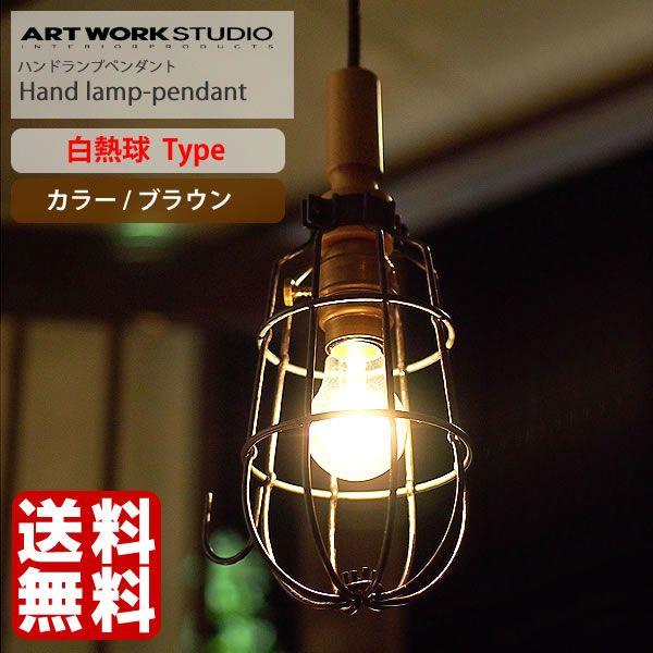 ビンテージ感たっぷりのペンダントライト!。【ポイント10倍】照明 送料無料 ハンドランプペンダント 白熱球付きタイプ (ブラウン) Hand lamp-pendant AW-0367V-BN 間接照明 ART WORK STUDIO アートワークスタジオ 部分照明 LED対応 ビンテージ 楽天 249092