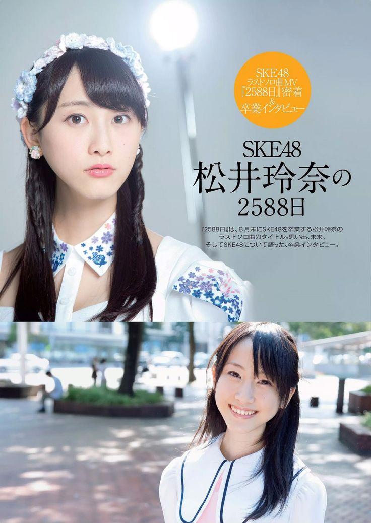 週刊プレイボーイ 2015-33号, SKE48, 松井玲奈