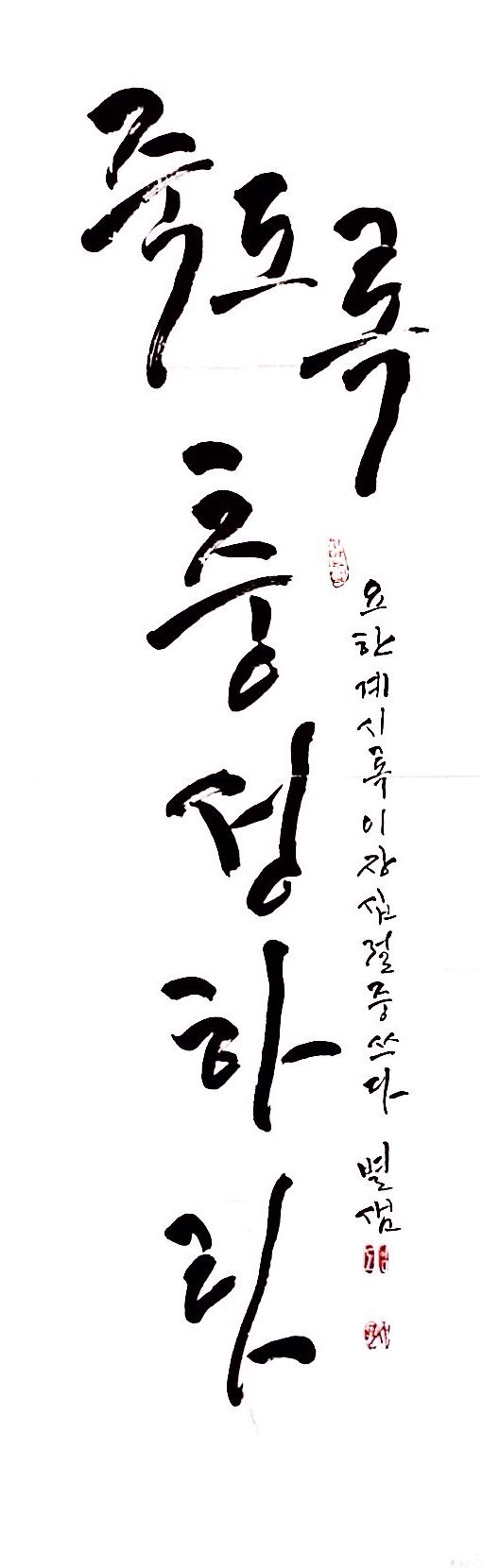 Korean calligraphy by Byulsam - Be faithful, even to the point of death.