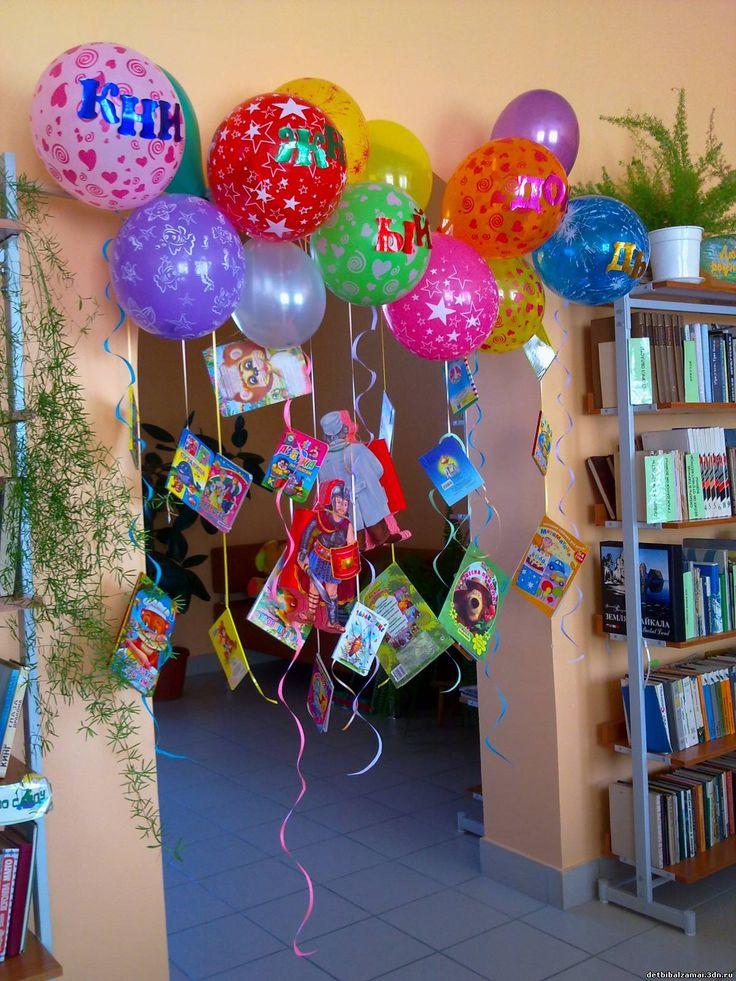 библиотечные выставки на тему фэнтези: 18 тыс изображений найдено в Яндекс.Картинках