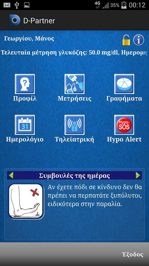 D-Partner - screenshot