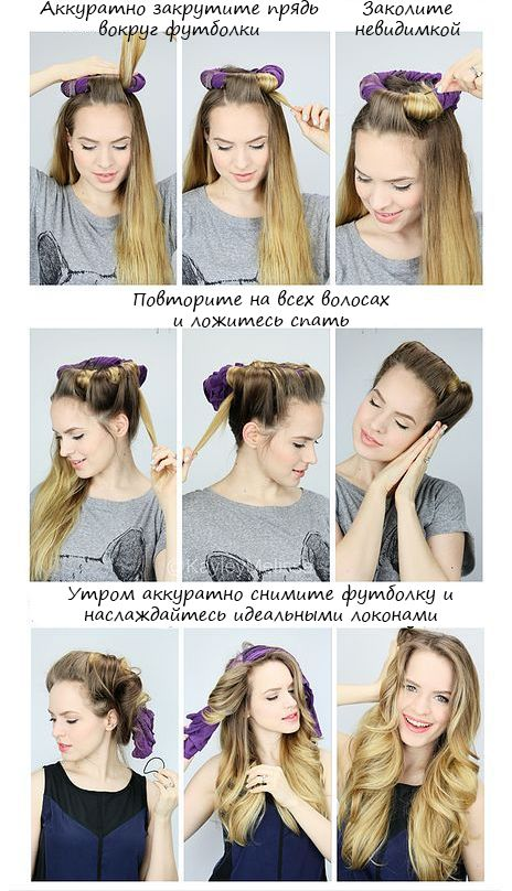 Как быстро накрутить волосы за ночь