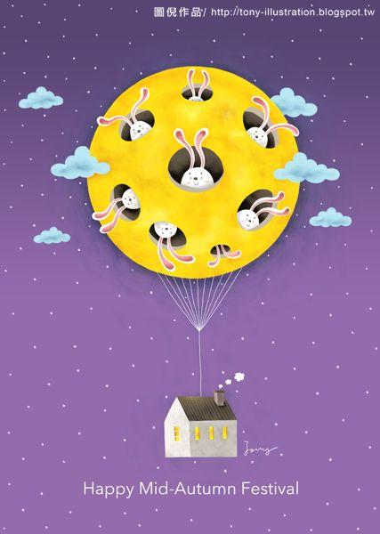 中秋月圓、家圓、人團圓/  圖文 / 圖倪--- 月圓了,代表月亮完整了,  人團圓了,代表家完整了。