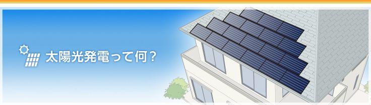 太陽光発電って何?
