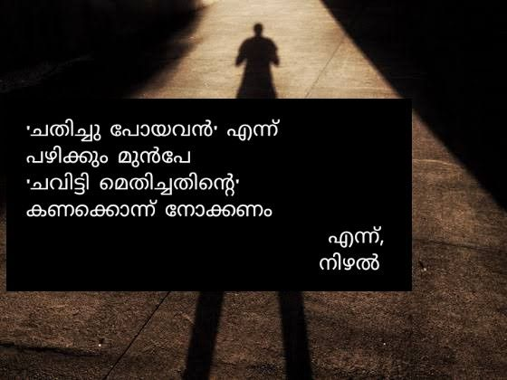 Malayalam Quote On Shadow By Aami Shadow Quotes Malayalam Quotes Quotes 101 best motivational quotes that will. shadow quotes malayalam quotes