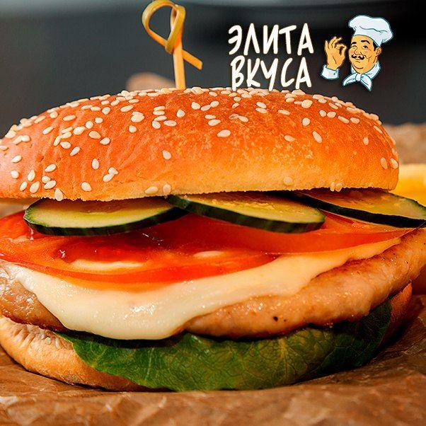 http://elitavkusa.ru/burgery-geleznodorogniy/cezar-burger.html  Королевский бургер - Цезарь! Это нужно обязательно съесть! http://elitavkusa.ru/burgery-geleznodorogniy/cezar-burger.html  Состав: Булочка, сочная куриная котлета, соус «Цезарь», салат «Романо», свежий помидорчик, сыр «Пармезан», свежий огурчик.  Все бургеры подаются с картофелем «Фри» 80гр и соусом 30гр на Ваш выбор: «Томатный», «Блю Чиз» или «Чесночный»  Цена: 255 рублей  Доставим вкусняшки быстрее молнии по Железнодорожному🚀…