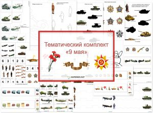 """Тематическая неделя """"9 мая"""""""