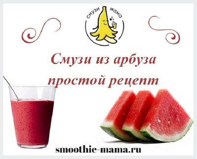 Базовый и простой рецепт смузи из арбуза для создания собственных коктейлей для жаркого лета Ведь в арбузный смузи можно добавлять фрукты, ягоды, орехи и т.