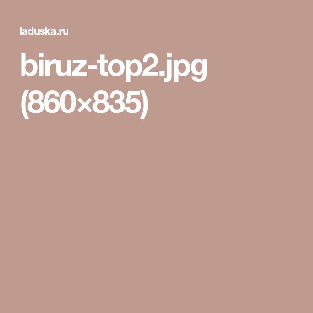 biruz-top2.jpg (860×835)