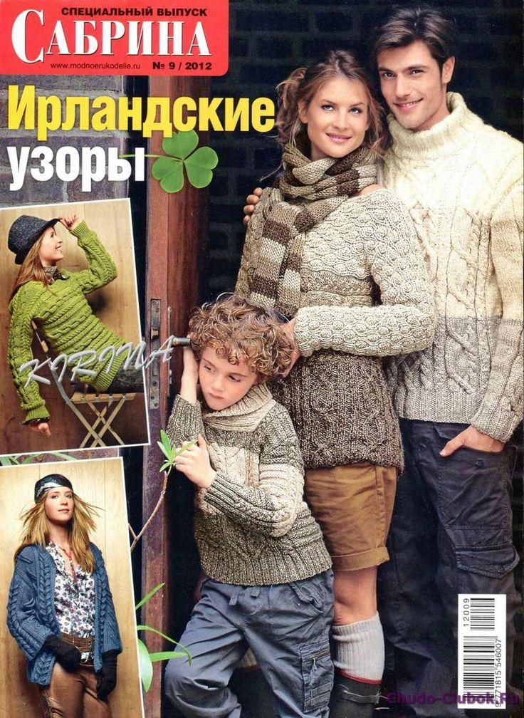 Журнал по вязанию, онлайн, скачать Сабрина Спецвыпуск 2012-09 Ирландские узоры Сабрина Спецвыпуск 2012-09 Ирландские узоры