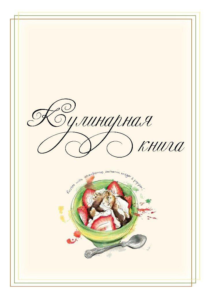 языковой картинки обложек кулинарных книг манит увидеть